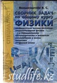 [Решебник] Волкенштейн Книги 1 и 2