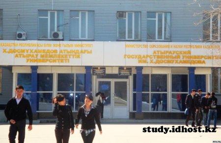 [АТГУ] Атырауский государственный университет им. Халела Досмухамедова