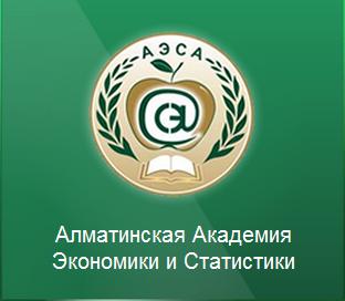 [ААЭС] Алматинская академия экономики и статистики